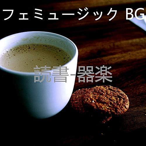 カフェミュージック BGM