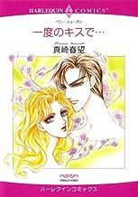 表紙: 一度のキスで… (ハーレクインコミックス) | 真崎 春望