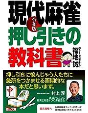 令和版 現代麻雀 押し引きの教科書 (鉄人文庫)