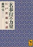 〈名奉行〉の力量 江戸世相史話 (講談社学術文庫)