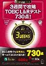 新形式問題対応/音声DL付 3週間で攻略 TOEIC R  L&R テスト 730点! 残り日数逆算シリーズ