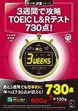新形式問題対応/音声DL付3週間で攻略 TOEIC(R) L&R テスト 730点! 残り日数逆算シリーズ