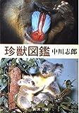 珍獣図鑑 (新潮文庫)
