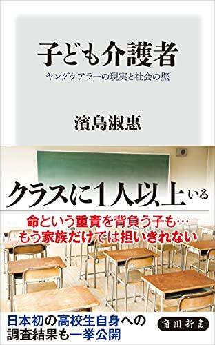 子ども介護者 ヤングケアラーの現実と社会の壁 (角川新書)