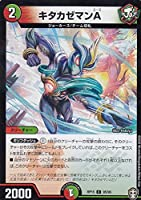 デュエルマスターズ DMRP15 95/95 キタカゼマンA (C コモン) 幻龍×凶襲ゲンムエンペラー!!! (DMRP-15)