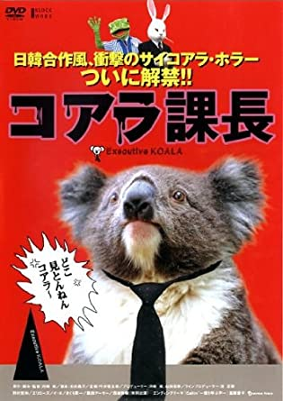 Amazon.co.jp   コアラ課長 [レンタル落ち] DVD・ブルーレイ -