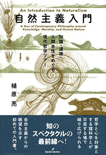 自然主義入門: 知識・道徳・人間本性をめぐる現代哲学ツアー
