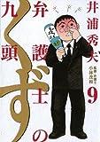 弁護士のくず(9) (ビッグコミックス)