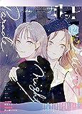 ガレット No.12 [雑誌] (ガレットワークス)