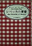 レベッカの青春 (角川文庫)