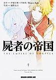 屍者の帝国 (1) (ドラゴンコミックスエイジ ひ 3-1-1)