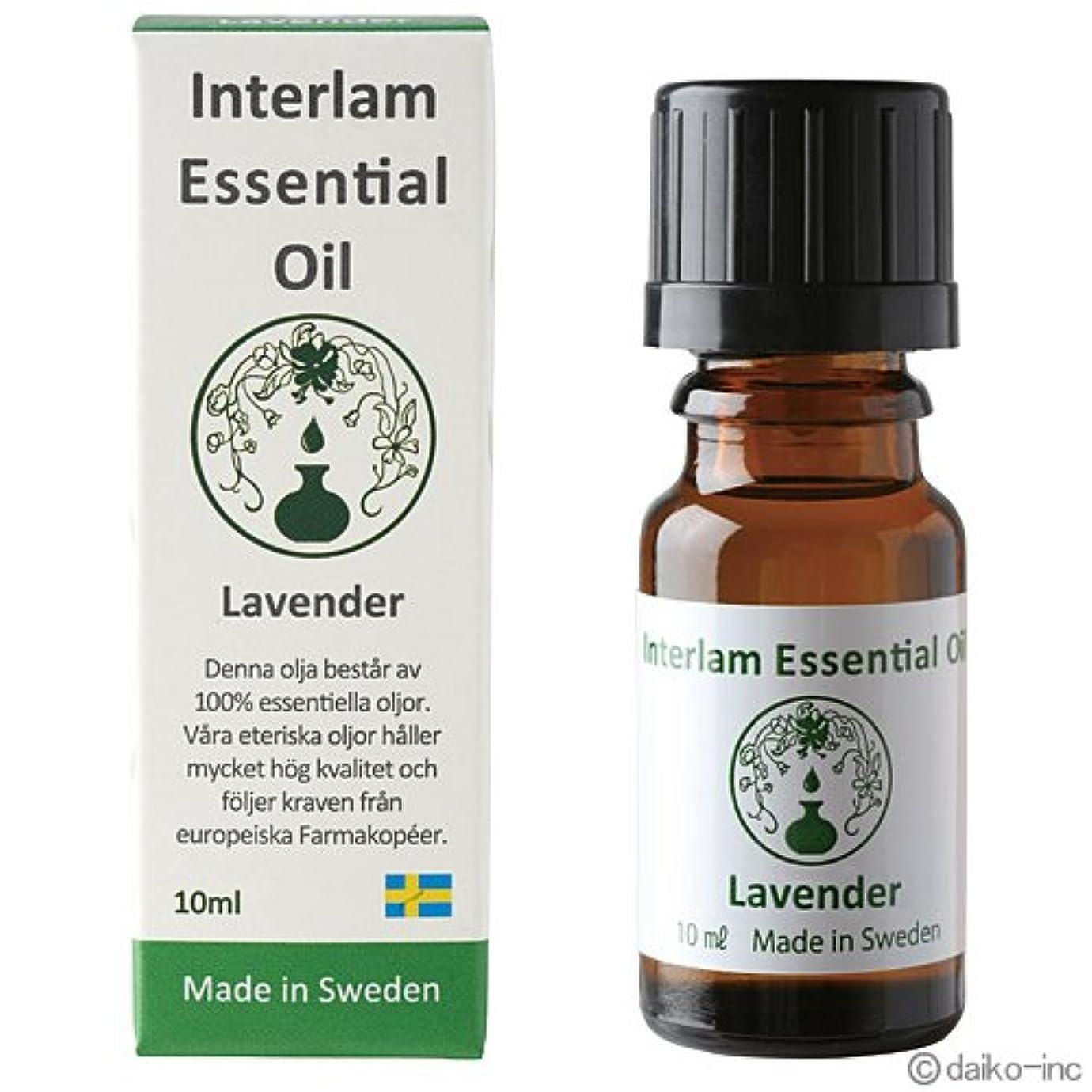 第三耳余計なInterlam Essential Oil ラベンダー 10ml