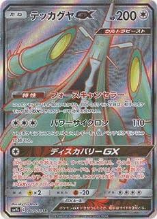 ポケモンカードゲーム/PK-SM9b-060 テッカグヤGX SR