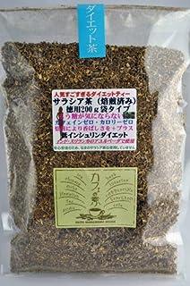 ダイエットサラシア茶(焙煎済み)200g入り【煮出しタイプ】