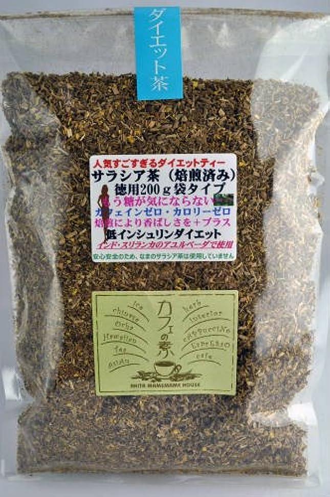 経営者疫病未接続ダイエットサラシア茶(焙煎済み)200g入り【煮出しタイプ】