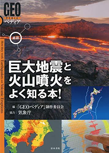 最新 巨大地震と火山噴火をよく知る本! (GEOペディア)