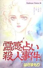 霊感占い殺人事件 1 (Be・Loveコミックス)