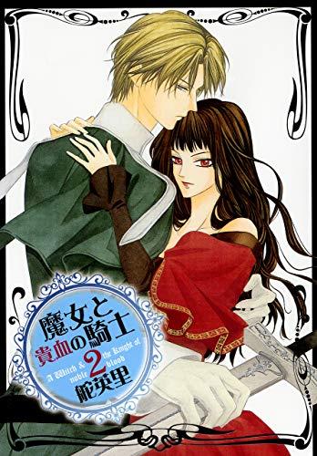 魔女と貴血の騎士 2巻 (冬水社・いち*ラキコミックス)