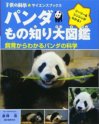 パンダもの知り大図鑑: 飼育からわかるパンダの科学 (子供の科学★サイエンスブックス)