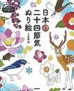 日本の二十四節気ぬり絵