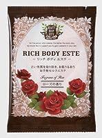 リッチボディエステ マッサージソルト(ローズの香り)50g (フラワー系)