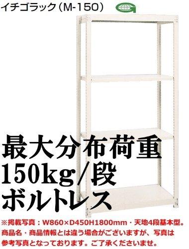 軽量ボルトレススチールラック イチゴラック 4段 連結用 W1160×D595×H1800mm 150kg