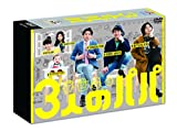 3人のパパ DVD-BOX image