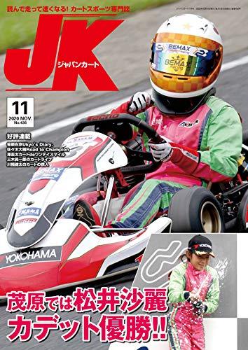 JAPANKART (2020年11月号(No.436))の詳細を見る