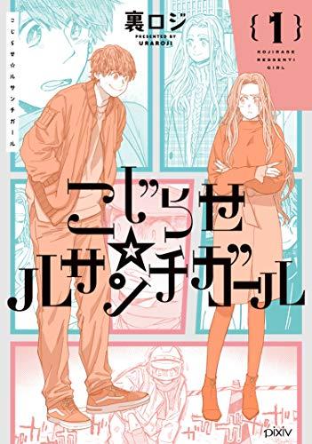 こじらせ☆ルサンチガール (1) (単行本コミックス)