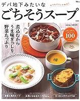 デパ地下みたいな ごちそうスープ (TJMOOK)