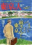 東京人 2020年 01 月号 [雑誌]