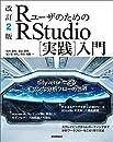 改訂2版 RユーザのためのRStudio 実践 入門〜tidyverseによるモダンな分析フローの世界