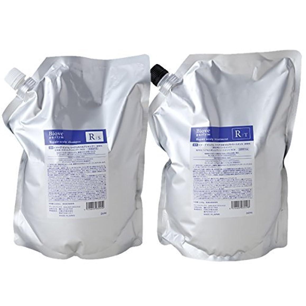 印刷する溶接アラブサラボデミ ビオーブ ピュリム リペアスキャルプ シャンプー 2000ml & トリートメント 2000g 詰め替え用 セット DEMI Biove purlym