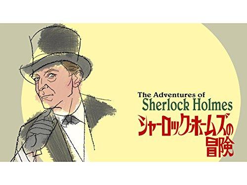 シャーロック・ホームズの冒険 第1弾(字幕版)