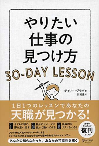やりたい仕事の見つけ方 30-DAY LESSON - ゲイリー・グラポ, 川村 透
