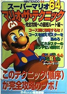 スーパーマリオ64 マリオ・ザ・テクニック―完全攻略への最短ルート編