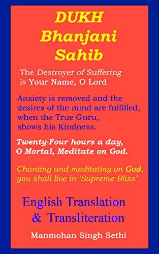 Dukh Bhanjani Sahib : Translation & Transliteration: Sikhism : Prayer Books (English Edition)