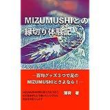 MIZUMUSHIとの縁切り体験記: ―百均グッズ3つで足のMIZUMUSHIとさよなら!―