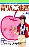 青りんご迷宮(2) (フラワーコミックス)