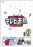 テレビ千鳥 vol.1[YRBN-91387/8][DVD]
