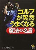 ゴルフが突然うまくなる魔法の名言 (KAWADE夢文庫)