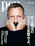 Pen ペン 特集 史上最強の007 目撃せよ  2015年 12 15号 雑誌