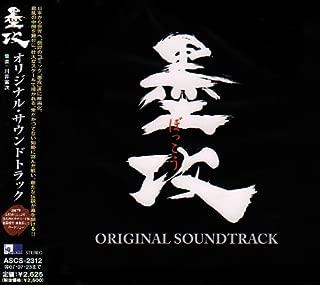 墨攻 オリジナル・サウンドトラック