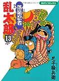 落第忍者乱太郎 13 (あさひコミックス)