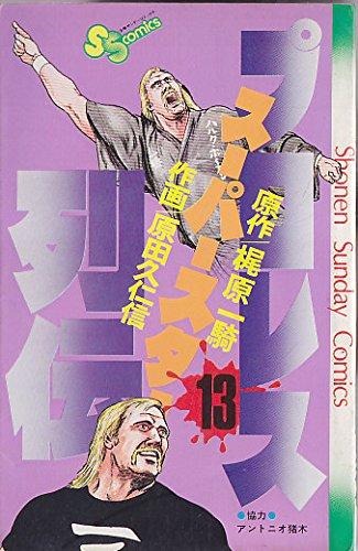 プロレススーパースター列伝 13 (少年サンデーコミックス)