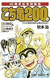 こちら葛飾区亀有公園前派出所 200 特装版 40周年記念 (ジャンプコミックス)