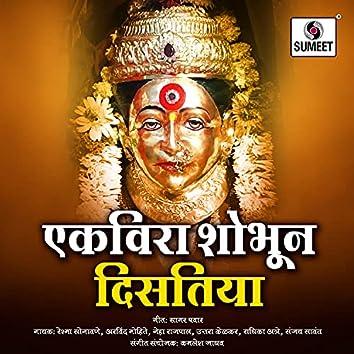 Ekvira Shobhun Distiya