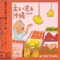 Eisa Okinawa by Eisa Okinawa (2002-03-06)