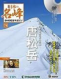 日本の名峰 DVD付きマガジン 74号 (唐松岳) [分冊百科] (DVD付)