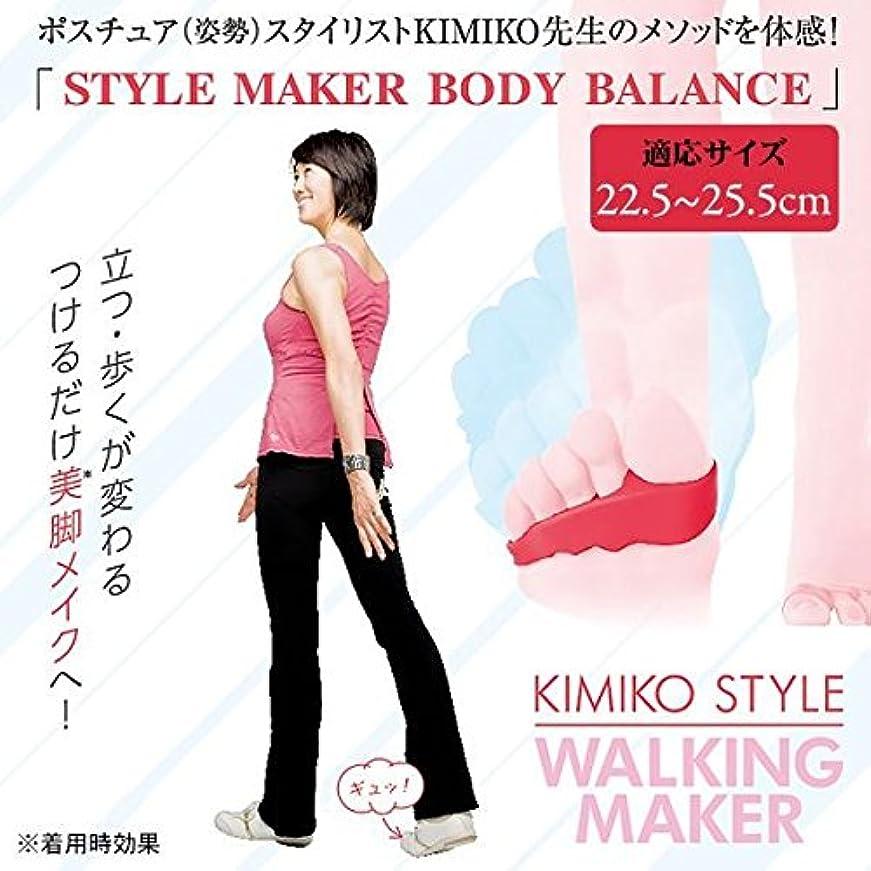 恐竜素晴らしいです出発するKIMIKO STYLE(キミコスタイル) WALKING MAKER(ウォーキングメーカー) 1足入